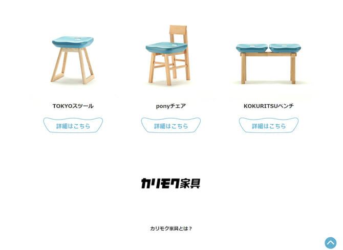 解体された国立競技場の青いシートが、3組のデザイナーによって新しい椅子に