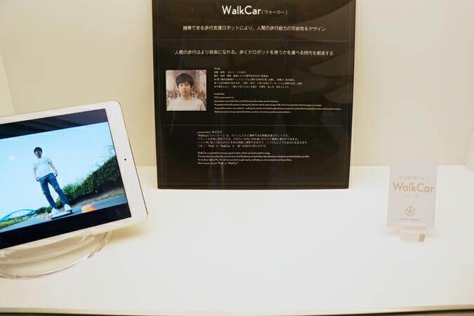 カバンに入れて携帯できる、移動支援ロボット「WalkCar」