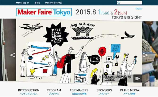 家族で楽しめる「Maker」ムーブメントの祭典、「Maker Faire Tokyo 2015」が今年も開催