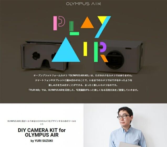 自分だけのカメラをデザインするツールキット、スズキユウリ氏による「DIY CAMERA KIT for OLYMPUS AIR」