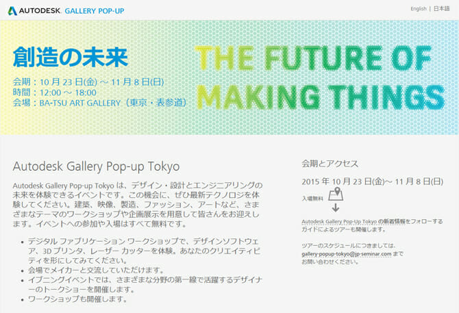 「The Future of Making Things」がテーマ、「Autodesk Gallery Pop-up Tokyo」が表参道で開催[10月23日-11月8日]