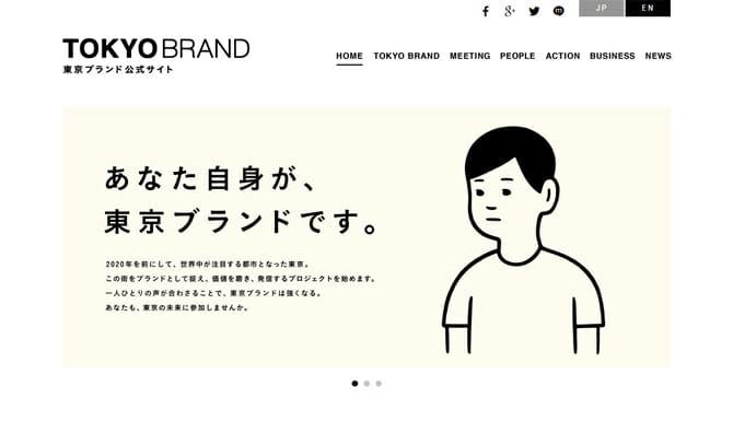 伝統と革新が交差する「東京」の魅力をブランドとして発信する「TOKYO BRAND」