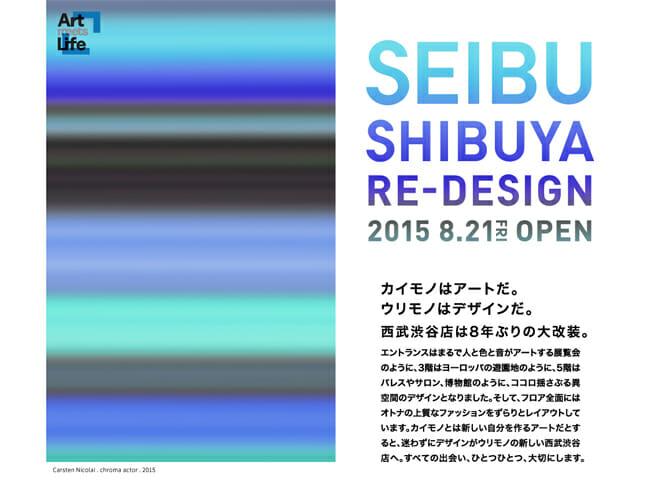 佐藤オオキ氏や永山祐子氏らが参加、西武渋谷店「アート&デザイン」をテーマに8月21日リニューアルオープン