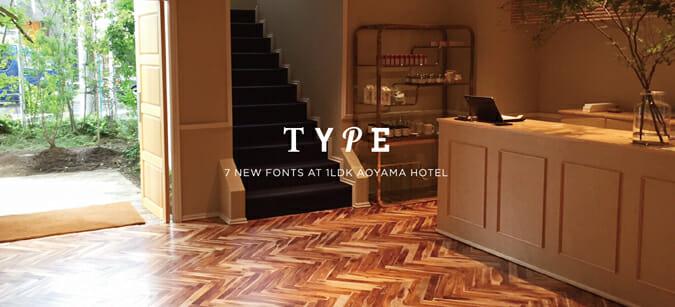 「1LDK AOYAMA HOTEL」で9月3日から9月13日までポップアップショップを開催