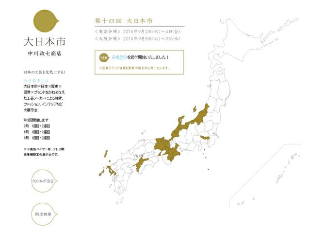 日本の工芸を元気にする!中川政七商店主催の「大日本市」東京と大阪で開催