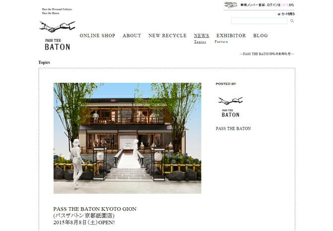 築120年を超える町屋をリデザイン、「PASS THE BATON KYOTO GION(パスザバトン京都祇園店)」8月8日にOPEN