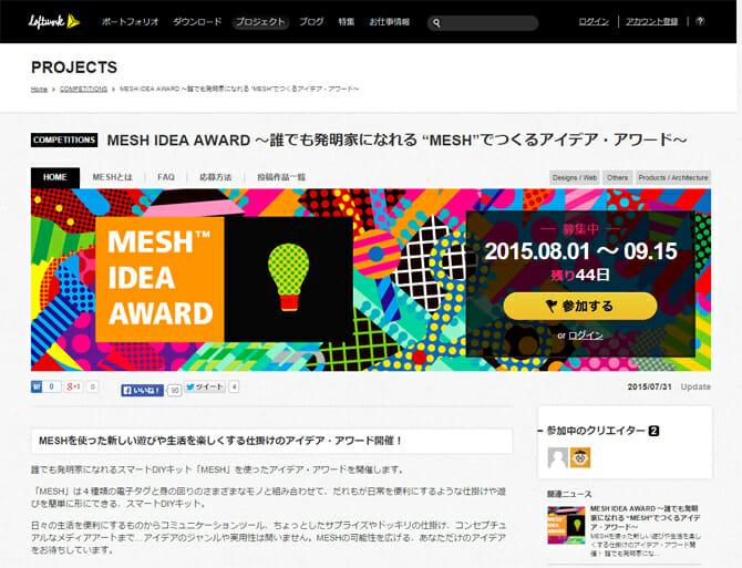 スマートDIYキット「MESH」で生活を楽しくする発明家に!「MESH IDEA AWARD」開催中