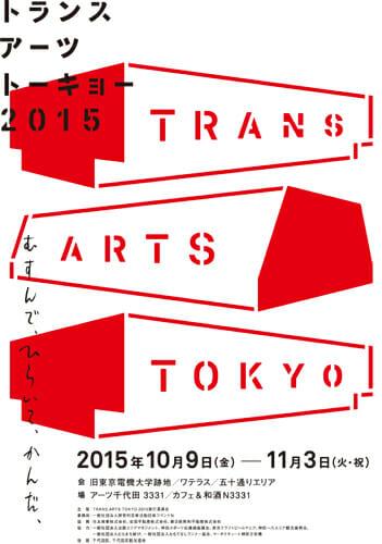 都市空間を活用したクロスジャンルなアートプロジェクト、「TRANS ARTS TOKYO 2015 – むすんで、ひらいて、かんだ、」