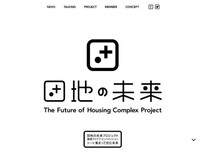 洋光台北団地の集会所と周辺外構をリデザイン、「団地の未来プロジェクト 建築アイデアコンペティション」開催