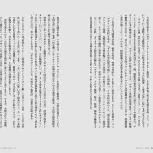 デザイン・ジャーナリズム (1)