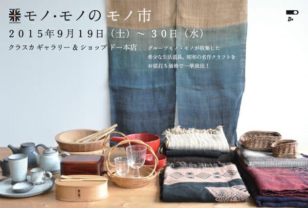 昭和の名作クラフトや希少な生活用品ががお値打ち価格で!「モノ・モノのモノ市」で一挙放出