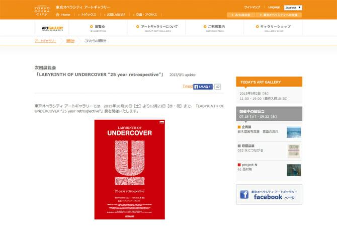 ブランド設立25周年を迎える「UNDERCOVER」、多彩なクリエイションが交錯する回顧展が東京オペラシティで開催