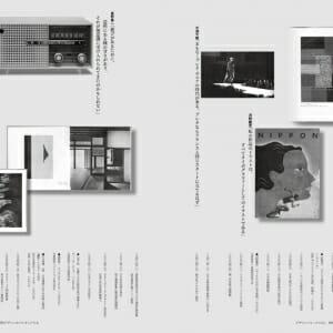 デザイン・ジャーナリズム (3)