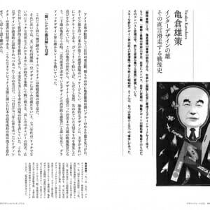 デザイン・ジャーナリズム (4)