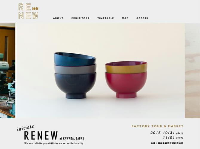 多様なものづくりと文化が集積する鯖江市河和田で、未来をつくる体験型マーケット「RENEW」が開催