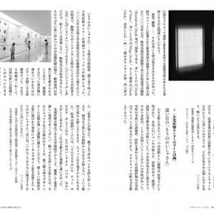 デザイン・ジャーナリズム (5)