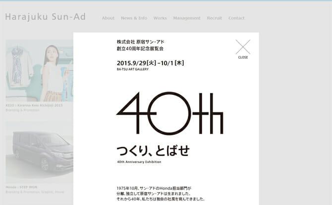 原宿サン・アドの創立40周年記念、3日間限りの展覧会が9月29日から開催