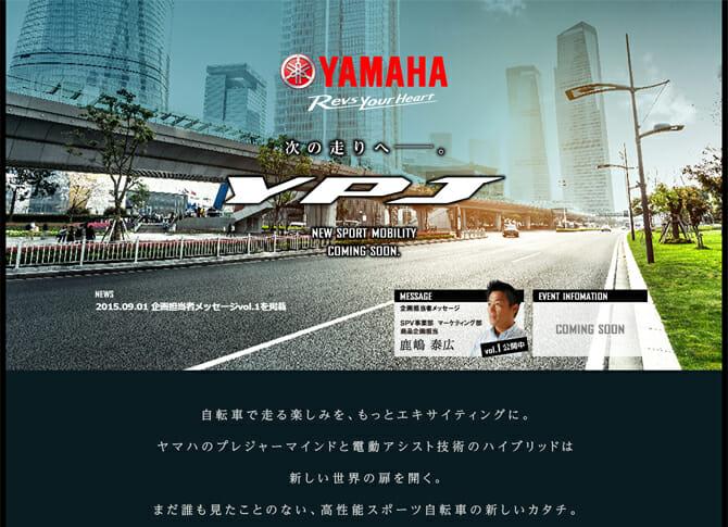 爽快感を追求した電動アシスト自転車の新しいカタチ、「YPJ(ヤマハプロジェクト)」始動