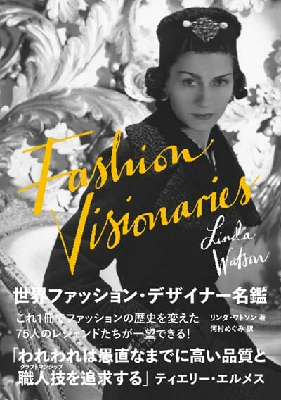 世界ファッション・デザイナー名鑑