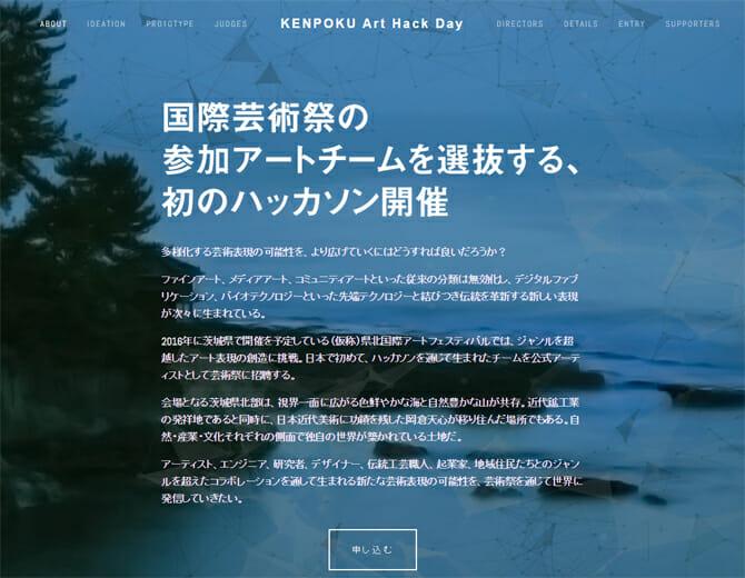 2016年開催の国際芸術祭への公参加チームをハッカソンで選抜、「KENPOKU Art Hack Day」の申込受付は10月6日まで