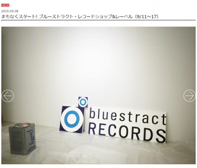 白金の「OUR FAVOURITE SHOP」で、ブルーストラクトのレコードショップとレーベル設立記念の企画展がスタート