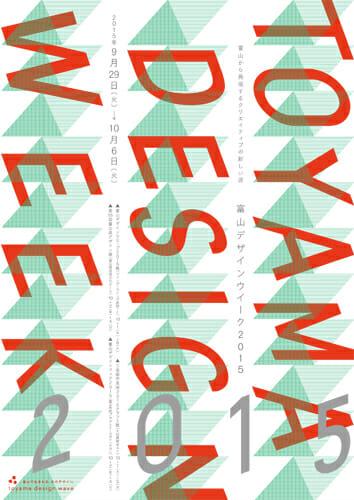 富山から発信されるデザインの新しい波、「富山デザインウィーク2015」9月29日より開催