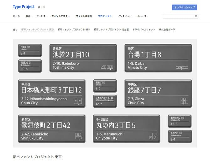 タイププロジェクトによる新たな都市フォントプロジェクト、街区表示用「東京シティフォント」を発表