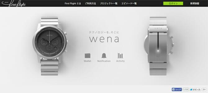 アナログ腕時計のデザインそのままに、バンド部にデジタルテクノロジー搭載「wena wrist」のクラウドファンディング開始