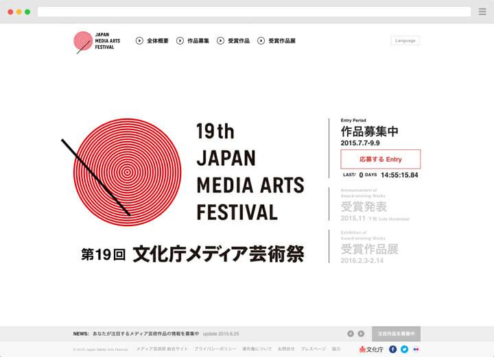 文化庁メディア芸術祭 WEB・展示アプリケーション