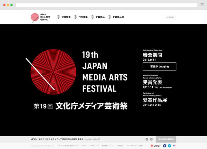 文化庁メディア芸術祭 WEB・展示アプリケーション (2)
