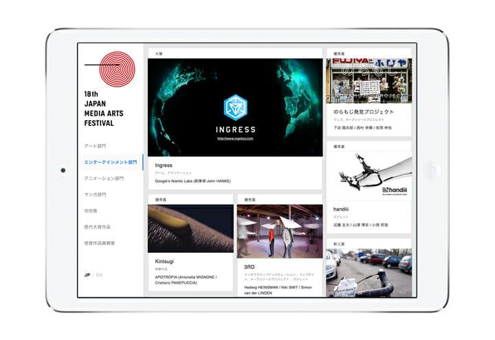 文化庁メディア芸術祭 WEB・展示アプリケーション (3)