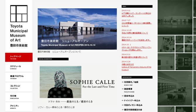 開館20周年を迎えた豊田市美術館、1年間の休館を経て10月10日にリニューアルオープン