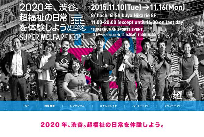 ひと足先に2020年の福祉の日常を体験、「2020年、渋谷。超福祉の日常を体験しよう展」開催