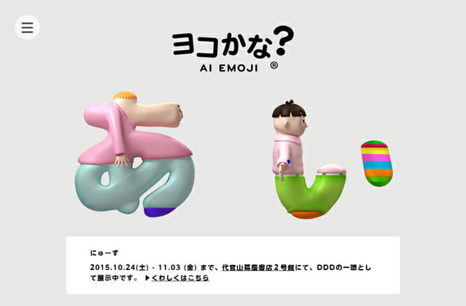 PARTY×白組が制作、人工知能搭載の「文字」キャラクター「ヨコかな?」