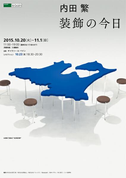 内田繁[装飾の今日]展