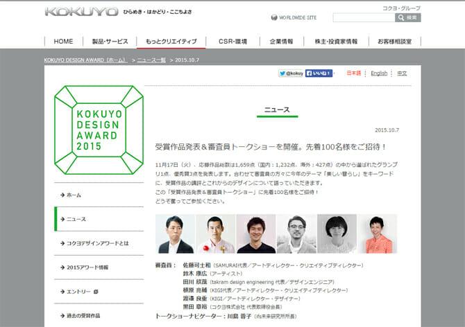 「KOKUYO DESIGN AWARD」受賞作品発表&トークショーを開催、佐藤可士和氏ら審査員がこれからのデザインについて語る