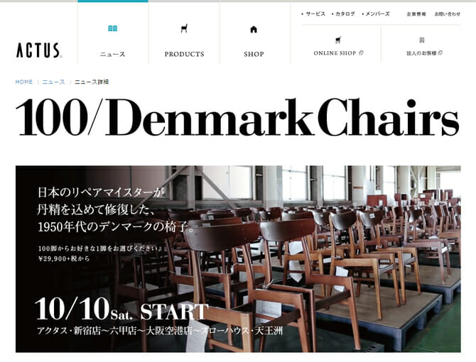日本のリペアマイスターが丹精を込めて修復、1950年代のデンマークの椅子「100脚」を展示販売