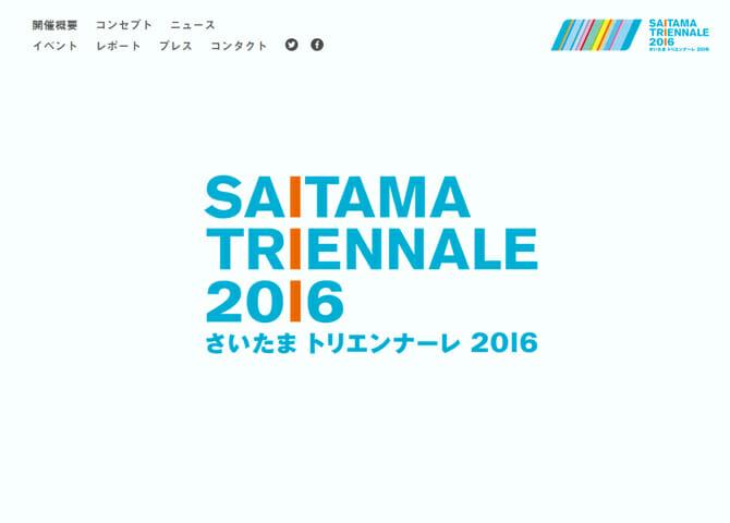 来秋開催「さいたまトリエンナーレ2016」、参加アーティスト28組を第1弾で発表
