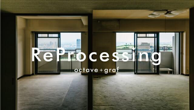 Octave+grafのリノベーションプロジェクト「ReProcessing」スタート、進行中物件のオープンルームも開催