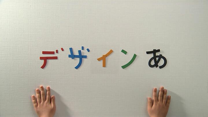 2012年度グッドデザイン大賞の日本放送協会のテレビ番組「デザインあ」、(C)JDP GOOD DESIGN AWARD http://www.g-mark.org
