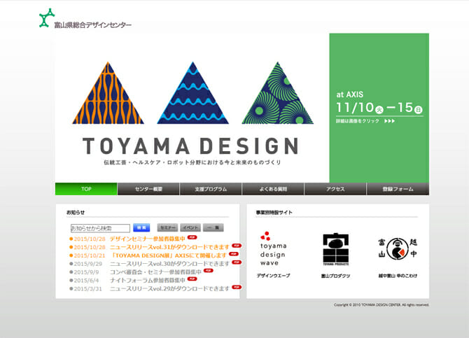 伝統工芸・ヘルスケア・ロボット、富山の次世代のものづくりを紹介する「TOYAMA DESIGN」開催中