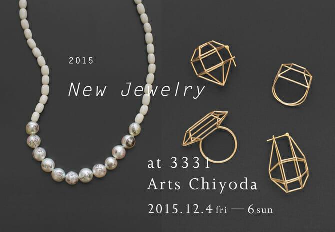 「見て、買って、作って、体感する」がコンセプトの展示販売会、「New Jewelry 2015」が過去最大規模で開催