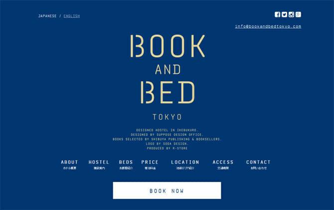 谷尻誠氏率いる「SUPPOSE DESIGN OFFICE」デザイン、泊まれる本屋「BOOK AND BED TOKYO」11月5日オープン