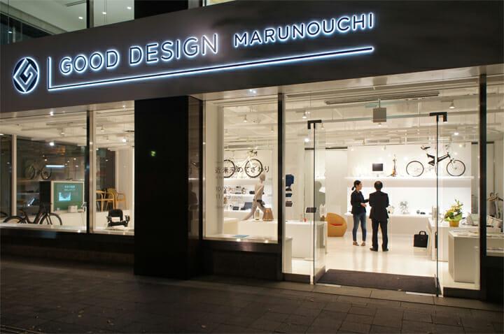 グッドデザイン賞の新拠点「GOOD DESIGN Marunouchi」が東京・丸の内にオープン | デザイン情報サイト[JDN]