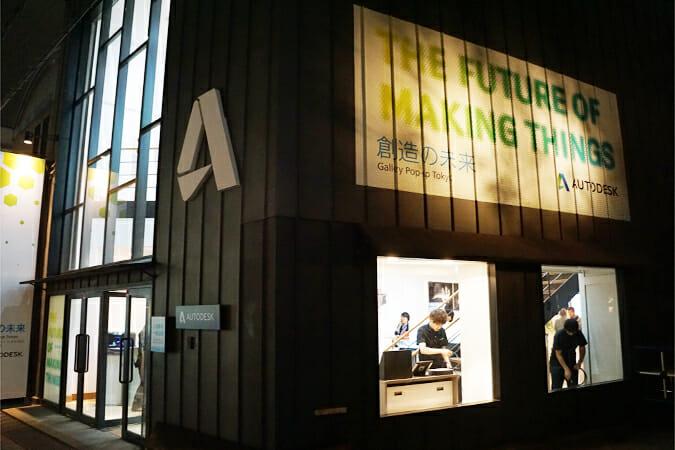 デザイン・設計・エンジニアリングが創造する、少し先の未来が体感できる「Autodesk Gallery Pop-up Tokyo」