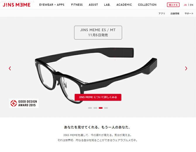 心と身体の状態を測定する、メガネ型ウェアラブルデバイス「JINS MEME」11月5日発売