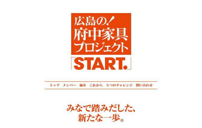 300年の家具づくりの歴史を持つ広島県・府中市の新たな一歩、「広島の!府中家具プロジェクト」スタート