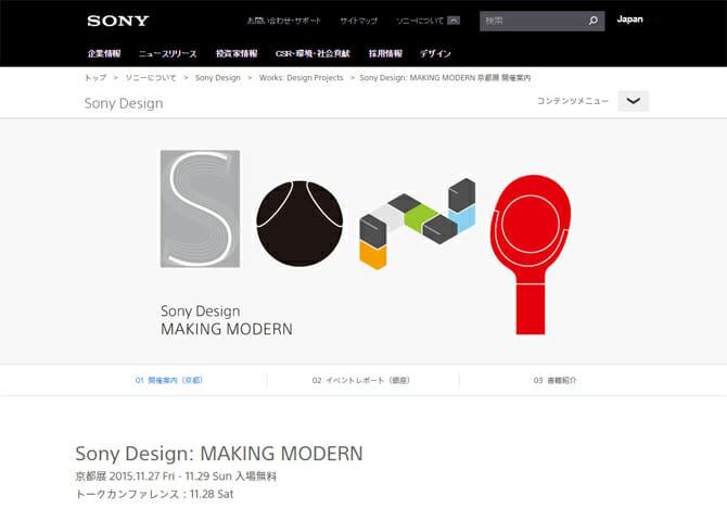 歴代ソニーデザインを3日間限定で一堂に展示、「Sony Design: MAKING MODERN」京都展開催