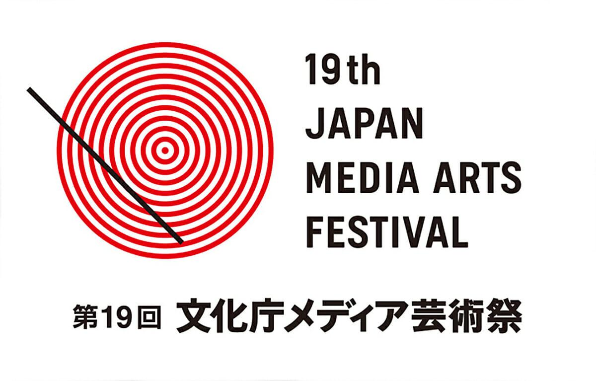 第19回文化庁メディア芸術祭の受賞作品が発表。海外からの応募が半数を超える結果に