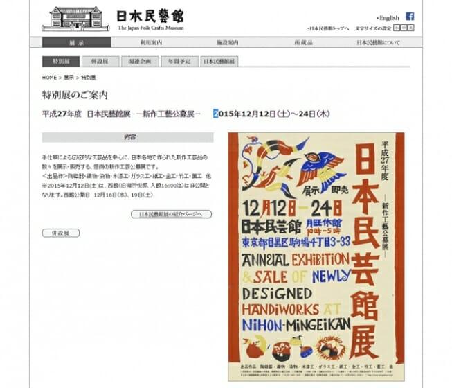日本各地でつくられた新作工芸品を展示・販売、日本民藝館で「新作工藝公募展」が12月12日から開催
